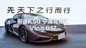 Vlog.017 前途K50 超跑外形的纯电日用车