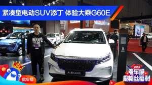 紧凑型电动SUV添丁 体验大乘G60E