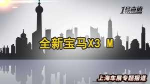 全新宝马X3 M全球首发