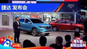 捷达品牌3款新车首发 包含SUV与轿车最快9月上市