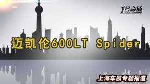 零百加速度仅2.9秒 迈凯伦600LT Spider正式在国内亮