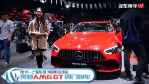 2019上海车展——奔驰AMG GT