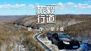 《毅道旅行》第三季(二)穿越大兴安岭,遇陷车危机