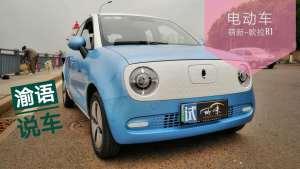 电动车界的萌新—欧拉R1,是否值得你拥有?