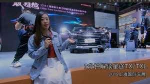 上海车展:听说不仅会人脸识别,星途颜值也很惹眼