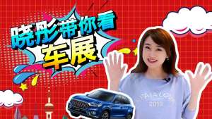 90后小姐姐带你解锁2019上海车展红旗展台