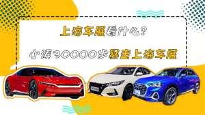 上海车展进行时 | 现场咱们到底应该看些什么?