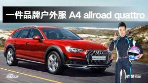 """极速300秒 一件品牌""""户外服"""" A4 allroad quattro"""