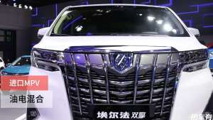丰田埃尔法双擎:进口MPV,油电混合,视觉极具冲击力