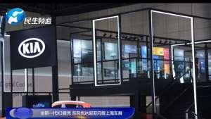 全新一代K3首秀 东风悦达起亚闪耀上海车展