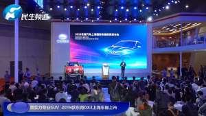 颜实力专业SUV——2019款东南DX3上海车展