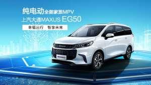 16.98万起售,纯电动上汽大通MAXUS EG50开启预定