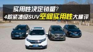 实用性决定销量?4款紧凑级SUV空间实用性大横评