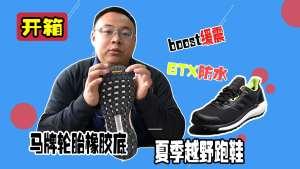 一双鞋里的高科技防水减震又耐磨,当年1000如今三折