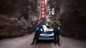 抬头向前看 柯迪亚克相伴重识北京