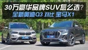 30万豪华品牌SUV怎么选?全新奥迪Q3对比宝马X1