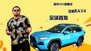美国4S店实拍全新RAV4,城市SUV变硬汉,真香!