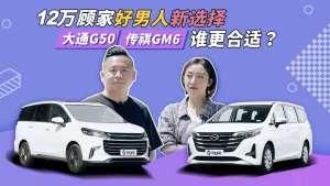 顾家好男人新选择,大通G50、传祺GM6谁合适?