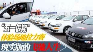 北京五一周边玩体验现实版的飞驰人生德安场地拉力赛
