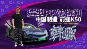 《韩贩》造型PK法拉利的超跑,中国制造——前途K50