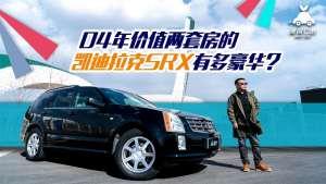 薄荷Car:04年价值两套房的凯迪拉克SRX有多豪华?