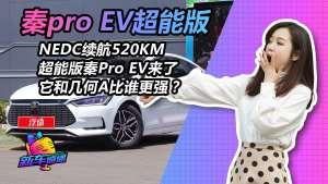 超能版的比亚迪秦Pro EV有啥特别?