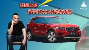 薄荷Car:默契匹配 沃尔沃XC40动态评测