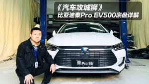 月销万台的秘密——比亚迪秦Pro EV500底盘解读
