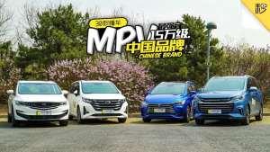 15万谁才是品质空间王者 4大中国品牌MPV终极PK