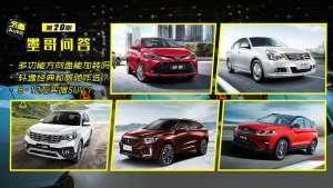 问答第20期:轩逸经典和威驰咋选?8-12万买啥SUV?