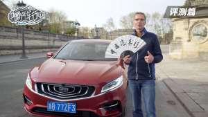 《中国汽车行》第三季 番外篇 欧洲大神评测中国汽车