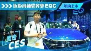 直击CES:年内上市,近距离体验奔驰EQC