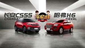 1.5T动力不相上下 销量王H6能否击败新擂主CS55?
