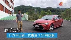 胖哥试车 广汽丰田全新一代雷凌1.2T科技版