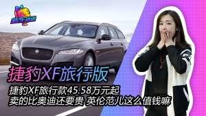 捷豹XF旅行款45.58万元起 卖的比奥迪还要贵