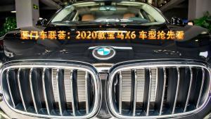 2020款宝马X6 车型抢先看