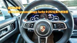 新保时捷Cayenne Coupe Turbo 0-297公里小时加速