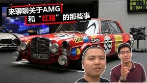 """探访上海AMG中心,与""""红猪""""共度一下午的时光!"""