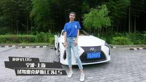 静静的Vlog:宁波-上海,试驾雷克萨斯LC&LS!