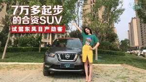 车若初见:7万多起步的合资SUV,试驾东风日产劲客