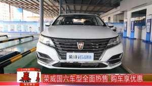 荣威国六车型全面热售 购车享优惠