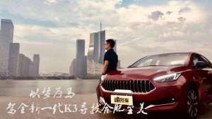 如何选一辆满意的代步好车?车主眼中的全新一代K3