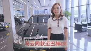马云同款座驾——富豪1号迈巴赫62S