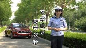 交通事故头号杀手:疲劳驾驶怎么破?交警给您支招!