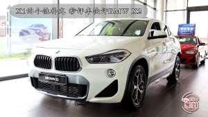 X1的个性补充 秒评车快评BMW X2