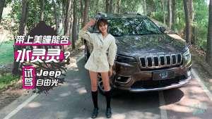 车若初见:带上美瞳能否水灵灵?试驾Jeep自由光