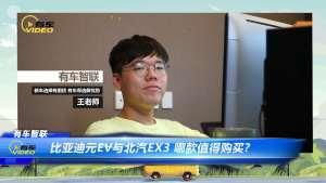 小巧呆萌电动车 比亚迪元EV与北汽EX3 怎么选?
