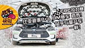舔车快报:比亚迪秦Pro DM赛车CRC拉力赛首秀!