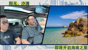 海南环岛测评10万级别车,美国体验肌肉车
