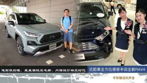 变化很明显,有爆款潜质!日本试驾丰田全新一代RAV4